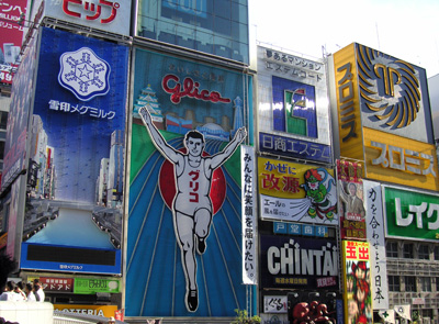 Osaka5